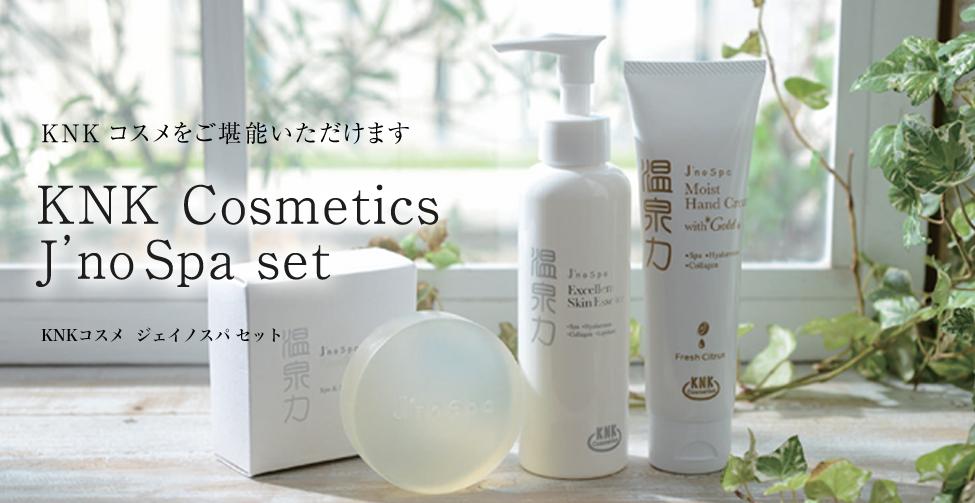 KNK Cosmetics J'no Spa set