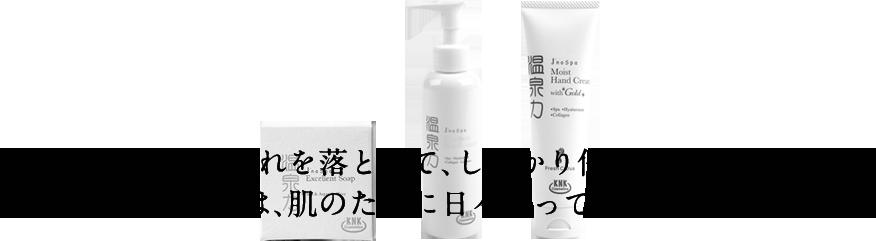 汚れを落として、しっかり保湿。ベーシックセットは、肌のために日々使って欲しいアイテムです。
